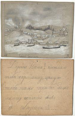 Открытка, нарисованная отцом Д. Б. Кабалевского, Борисом Клавдиевичем для своего отца Клавдия Егоровича.