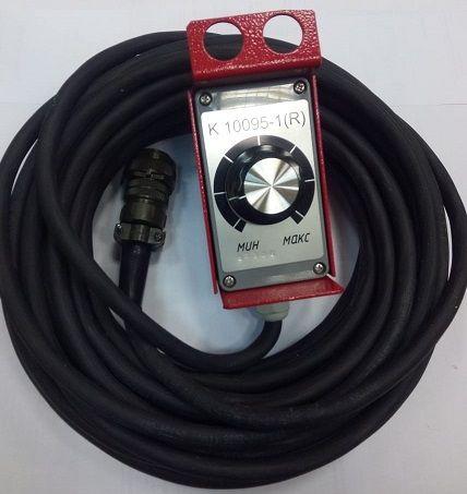 Пульт дистанционного управления K10095-1