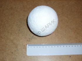 Шарики пенопластовые 10.0 см