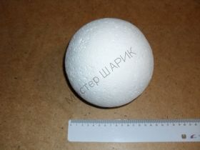 Шарики пенопластовые 14.0 см