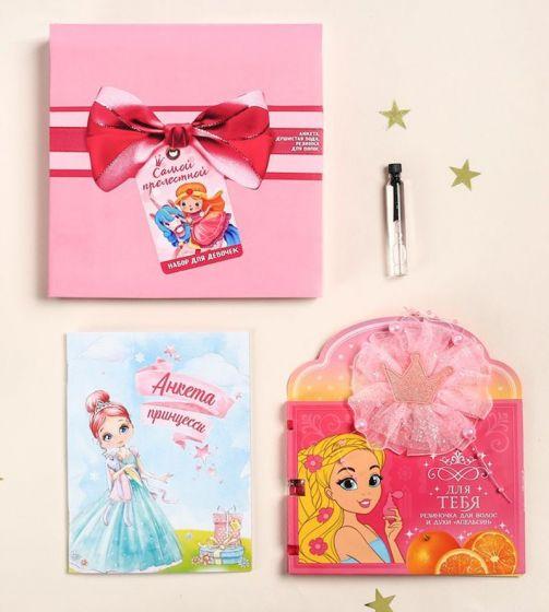 Набор для девочек «Самой прелестной»