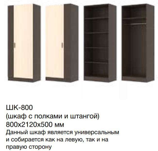 Шкаф универсальный ШК-800 (шкаф с полками и штангой)