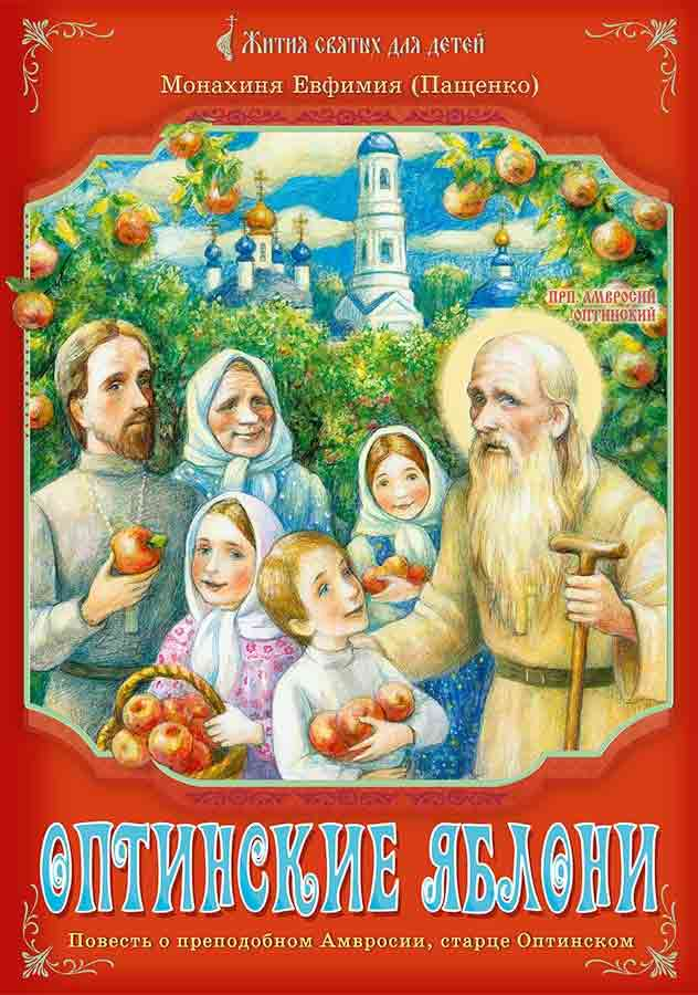 Оптинские яблони. Повесть о преподобном Амвросии, старце Оптинском. Монахиня Евфимия (Пащенко)