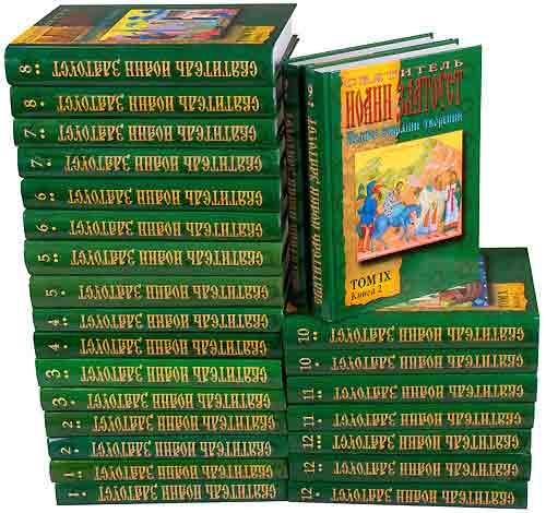 Полное собрание творений в 12-ти томах (25 книг). Святитель Иоанн Златоуст. Святоотеческая литература