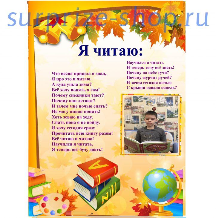 Портфолио:Я читаю