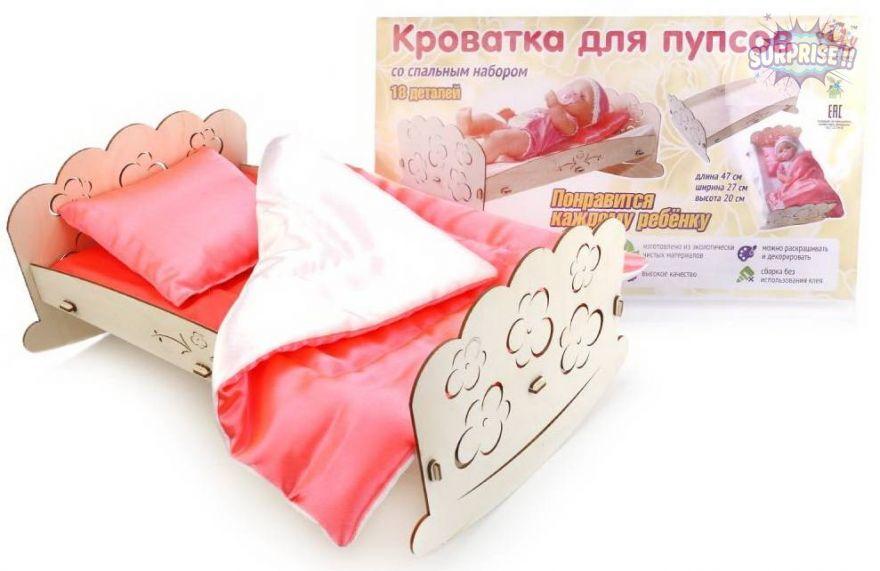 Набор мебели «Кроватка для пупсов со спальным набором»
