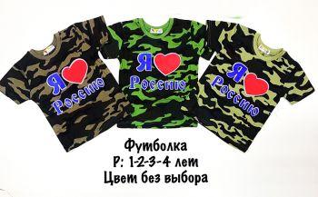 Футболка миллитари BONU 1-4 лет №BT015Q