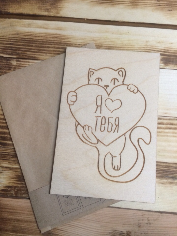 """Деревянная открытка """"Я люблю тебя!"""""""