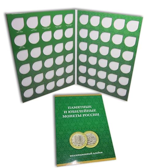 Альбом-планшет для 10 рублевых монет России с 2019г. (по монетным дворам)
