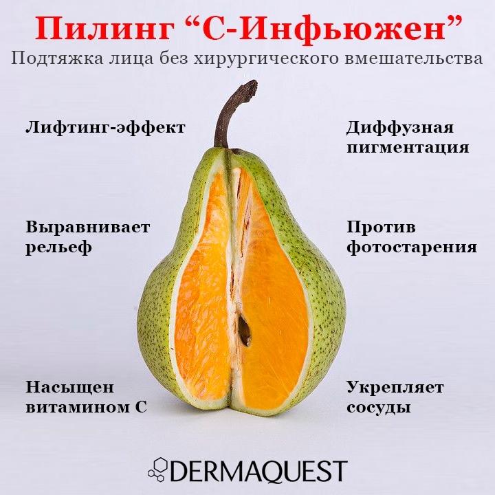 """Пилинг """"С-Инфьюжен"""""""