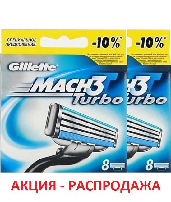 ё: Gillette Mach3 Turbo сменные кассеты (16 шт)