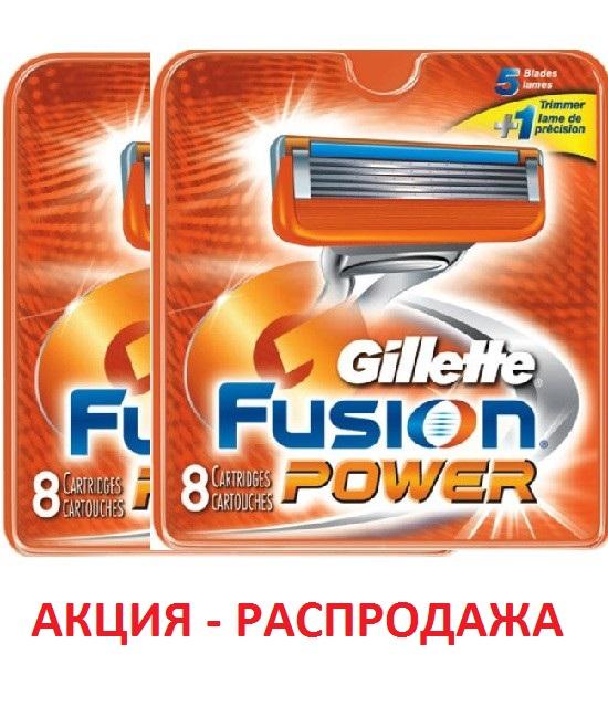 н: Gillette Fusion Power сменные кассеты (16шт)