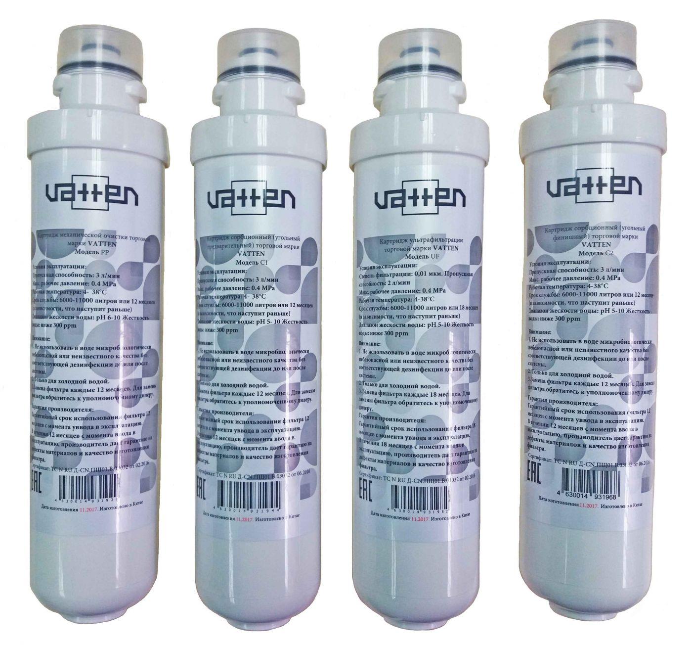 Комлект из 4-х сменных картриджей UF фильтрации VATTEN