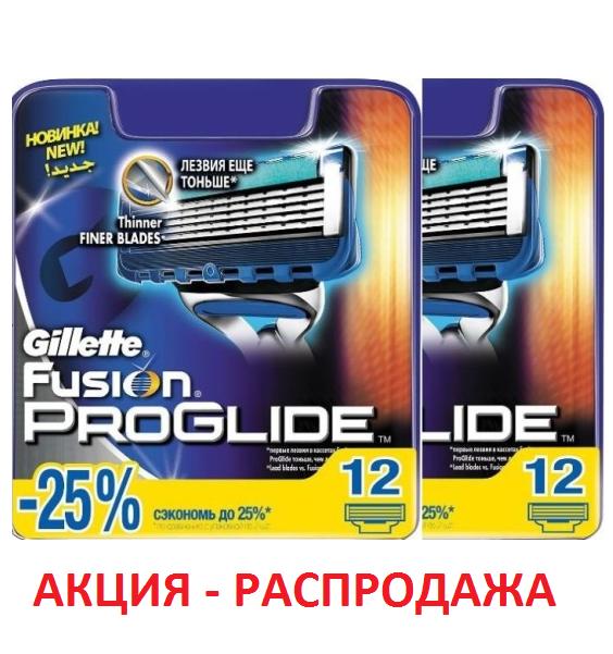 т: Gillette Fusion ProGlide сменные кассеты (24 шт)