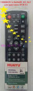универсальный пульт для DVB-T2 приставок