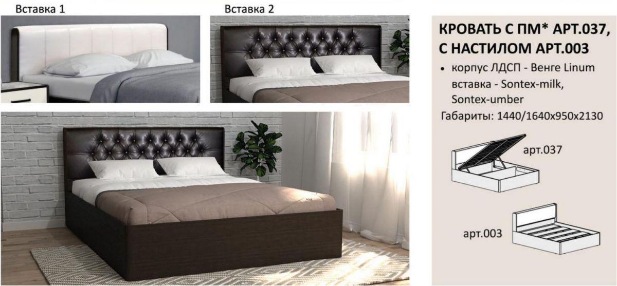 Кровать арт.037 с подъёмным механизмом