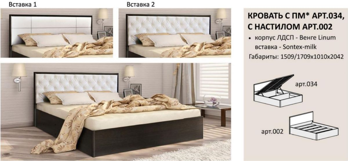 Кровать арт.002 с настилом