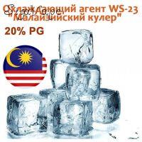 Малайзийский кулер Malaysian cooler WS-23