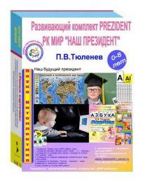 "Развивающий комплект раннего развития детей от 0 до 10-ти лет, ""Наш президент"", РКМИР PREZIDENT"