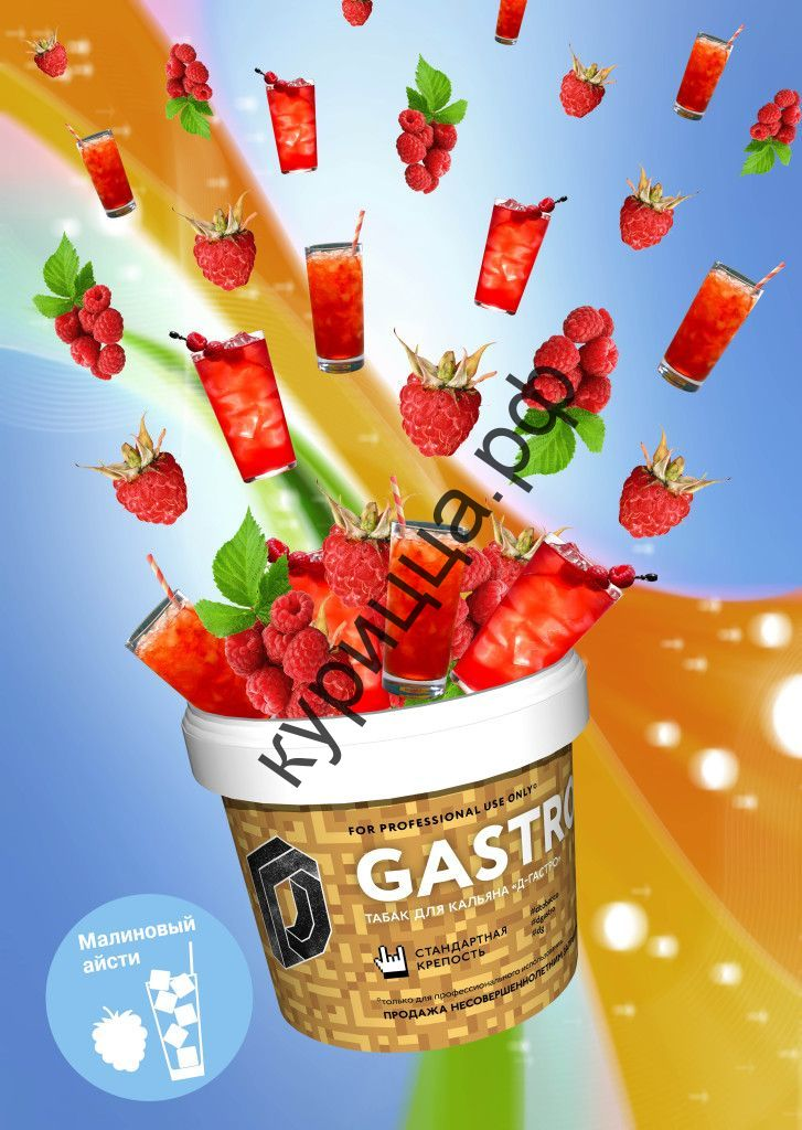 D-Gastro «Маиновый айс ти» 1гр.