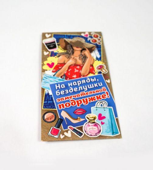 Открытка-конверт для денег «Подруге»