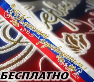 Лента Классный Руководителя БЕСПЛАТНО , триколор, атлас