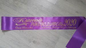 Лента для Классного, Индивидуальная, печать фольгой, фиолетовый