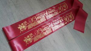 С фамилиями, лента для Выпускников Начальной школы, т.красная