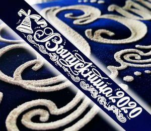 Лента Выпускницы 2020, Бархатные Оптом от 36р., синяя 3d объемные