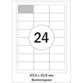 439291 Этикетки самоклеящиеся Mega label всепогодные белые 63.5х33.9 мм (24 штуки на листе А4, 20 листов в упаковке)