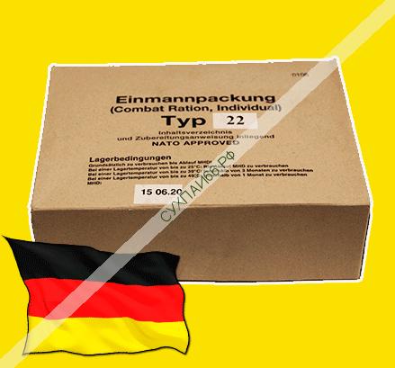 ИРП армии Германии ★ СУТОЧНЫЙ годен 2020-06 короб