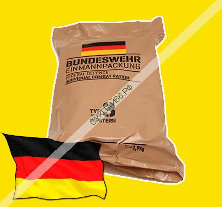 ИРП армии Германии ★ СУТОЧНЫЙ пакет годен 2020-09