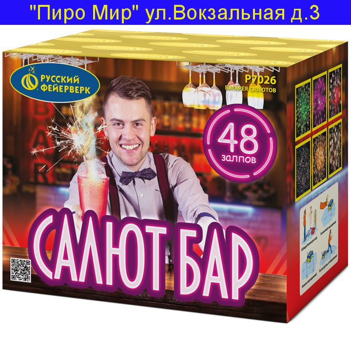 """Фейерверк Салют-бар 0,7"""" х 48"""