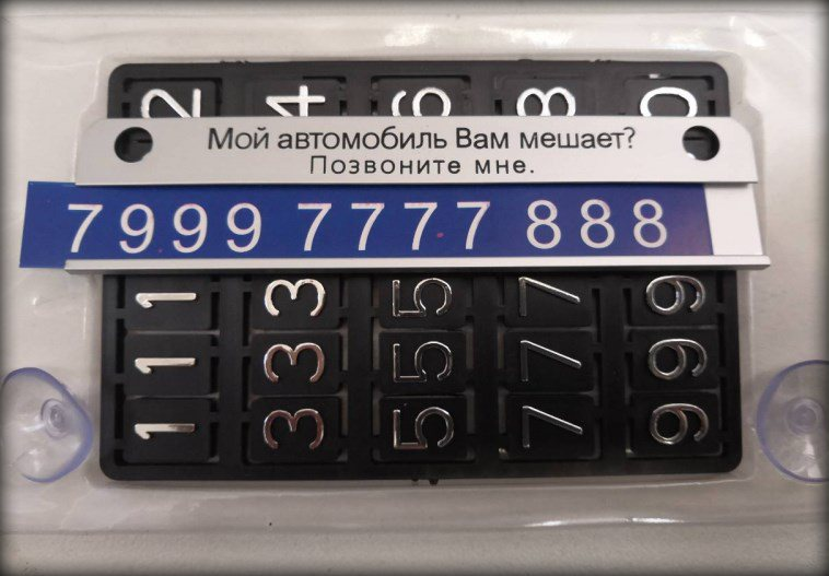 Парковочная карта для автомобиля