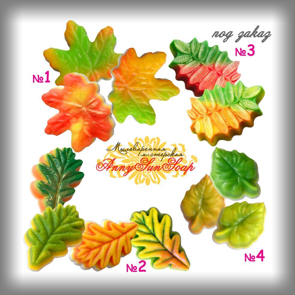 """Мыло """"Осенний лист"""" в ассортименте"""