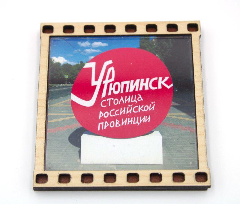 """Магнит деревянно-акриловый """"Урюпинск Бренд  ЛОГО"""""""