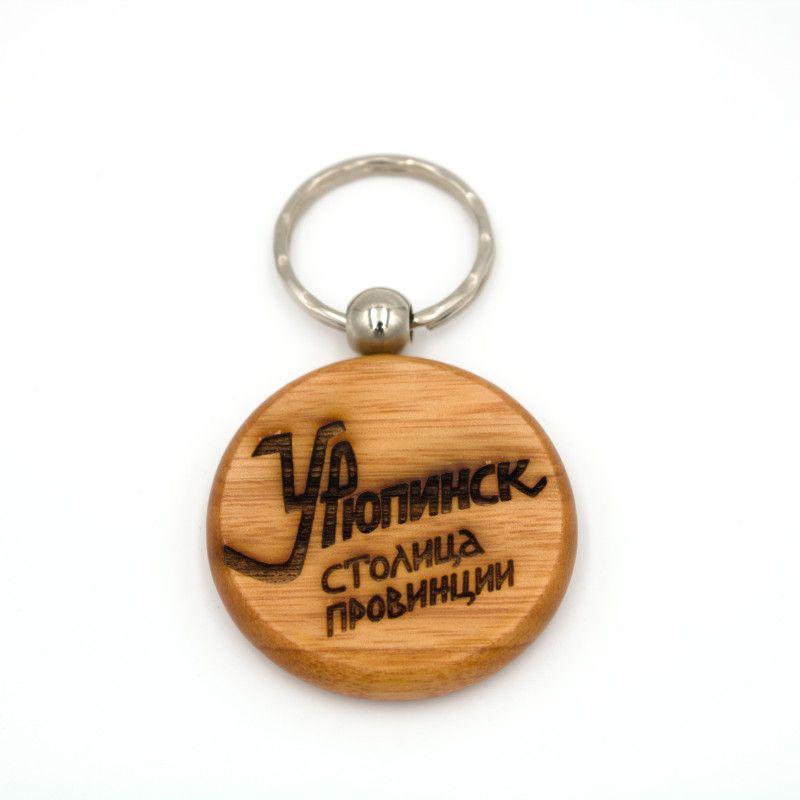 """Брелок деревянный """"Урюпинск логотип"""", ольха светлый"""