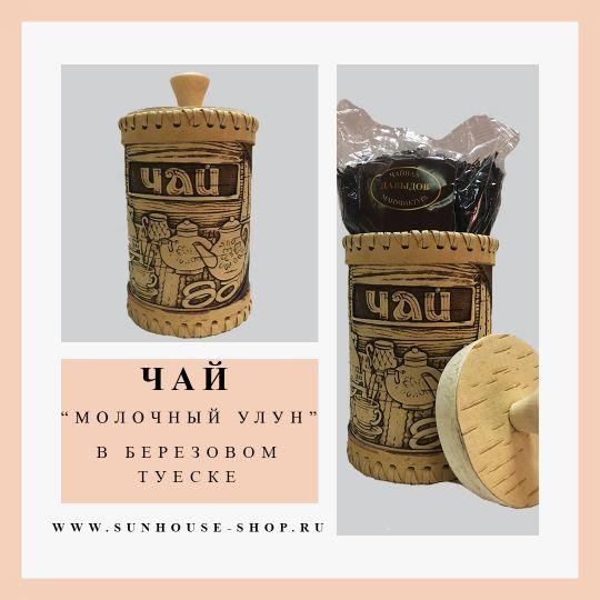 """Чай в березовом туеске """"Русские традиции"""" -  Молочный Улун"""