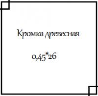 Кромка ПВХ древесная 0,45*26