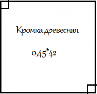 Кромка ПВХ древесная 0,45*42