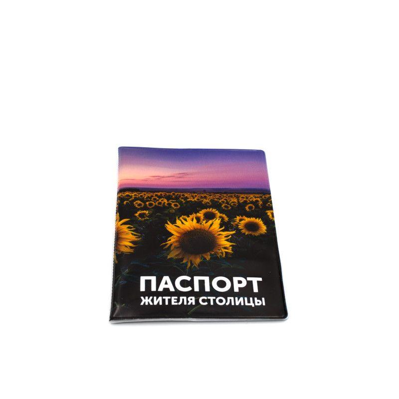 """Обложка для паспорта """"Подсолнухи"""""""