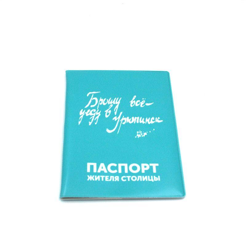 """Обложка для паспорта """"Брошу все"""" голубая"""