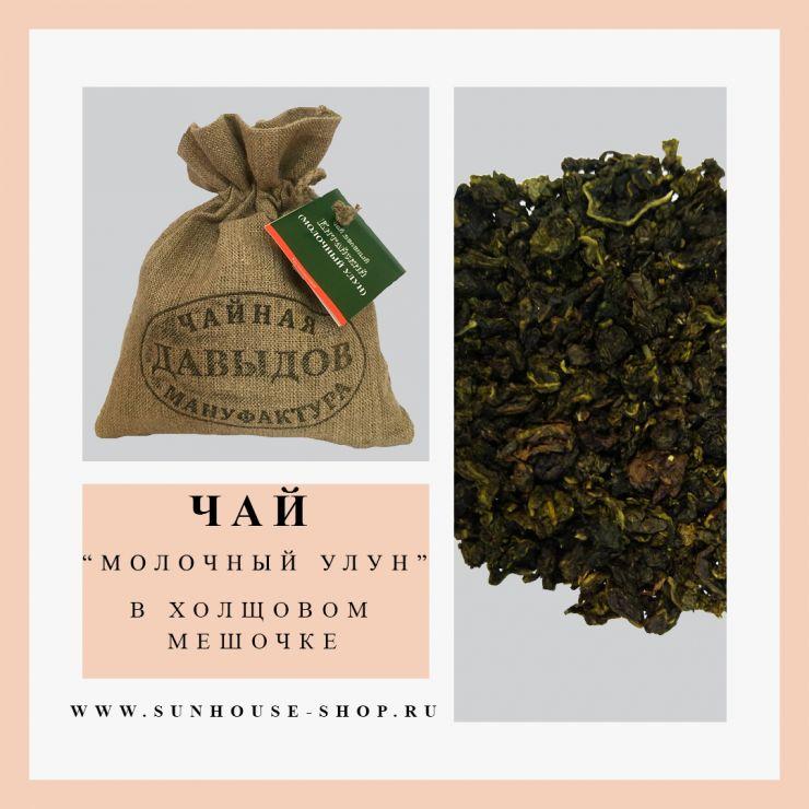 Чай в холщовом мешочке зеленый Молочный Улун