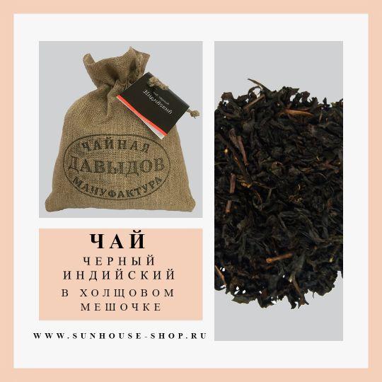 Чай в холщовом мешочке черный Индия