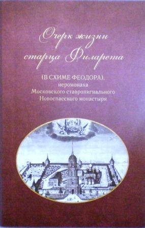 Очерк жизни старца Филарета (в схиме Феодора) иеромонаха Московского ставропигиального Новоспасского монастыря