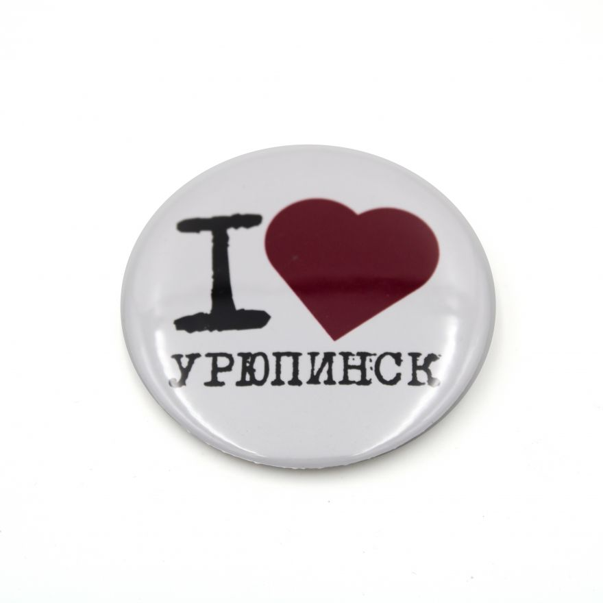 """Закатный значок """"Я люблю Урюпинск"""", 56мм"""