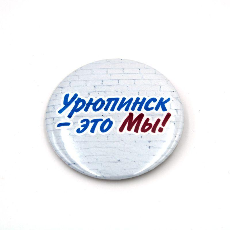 """Закатный значок """"Урюпинск - это мы"""", 56мм"""