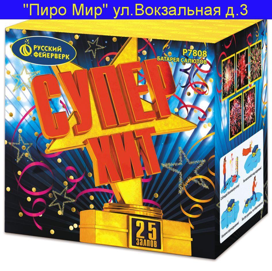 """Р7808 СУПЕРХИТ (1,25""""х 25)"""