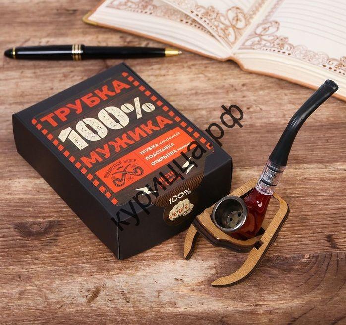 Подарочный набор с курительной трубкой «Трубка 100% мужика»