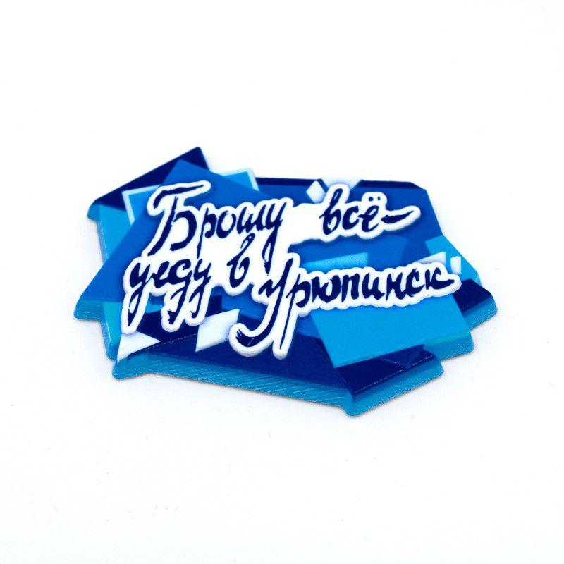 """Магнит керамический """"Брошу все - уеду в Урюпинск"""" синий"""